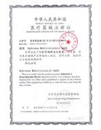 威伐光注册证-海特章