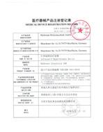 威伐光注册证-海特章1